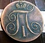 2 копійки 1799 року Росія /КОПІЯ /не магнітна, лот 1штука дзвенить - мідь, фото №3