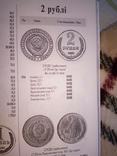 2 рублі  1958 року . Точна копія - не магнітна, фото №3