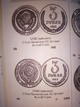 3 рублі  1958 року . Точна копія - не магнітна, фото №4