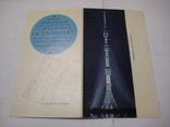Билет-Приглашение на посещение телебашни в Останкино, г .Москва СССР., фото №2