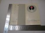 Билет-Приглашение на посещение телебашни в Останкино, г .Москва СССР., фото №3