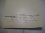 Билет-Приглашение на посещение телебашни в Останкино, г .Москва СССР., фото №4