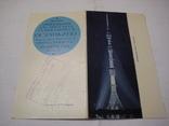 Билет-Приглашение на посещение телебашни в Останкино, г .Москва СССР., фото №9
