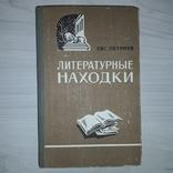 Литературные находки Очерки культурного прошлого 1981, фото №2