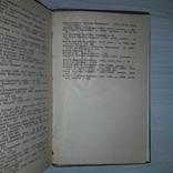 Литературные находки Очерки культурного прошлого 1981, фото №6