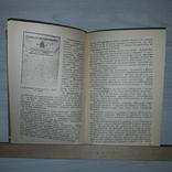 Литературные находки Очерки культурного прошлого 1981, фото №11
