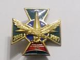 Знак Мобільний Прикордонний Загін 2002 2007