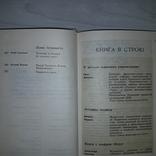 Уральский библиофил 1987 Тираж 5000, фото №8