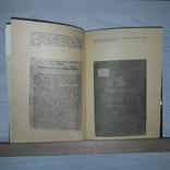 Уральский библиофил 1987 Тираж 5000, фото №9