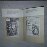 Уральский библиофил 1987 Тираж 5000, фото №10