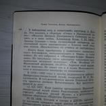 Уральский библиофил 1987 Тираж 5000, фото №12