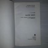 Мастер книги С.М. Алянский 1979 Очерк жизни и деятельности, фото №4