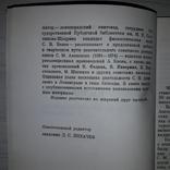 Мастер книги С.М. Алянский 1979 Очерк жизни и деятельности, фото №5