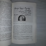 Мастер книги С.М. Алянский 1979 Очерк жизни и деятельности, фото №9