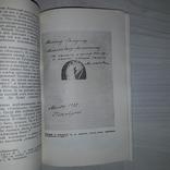 Мастер книги С.М. Алянский 1979 Очерк жизни и деятельности, фото №10