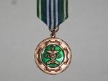 Медаль Державна митна служба За Сумлінну Службу