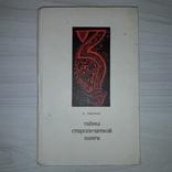 Тайны старопечатной книги Поиски Находки Загадки 1972, фото №2