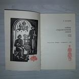 Тайны старопечатной книги Поиски Находки Загадки 1972, фото №4