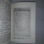 Тайны старопечатной книги Поиски Находки Загадки 1972, фото №7