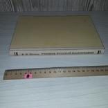 Русская палеография 1967 Тираж 6000, фото №3