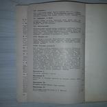 Русская палеография 1967 Тираж 6000, фото №8