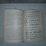 Русская палеография 1967 Тираж 6000, фото №9