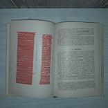 Русская палеография 1967 Тираж 6000, фото №11