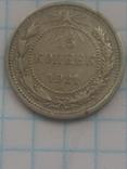 РСФСР 15 копеек 1921 года, фото №2