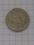 РСФСР 15 копеек 1921 года, фото №4