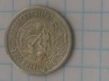 РСФСР 15 копеек 1921 года, фото №5