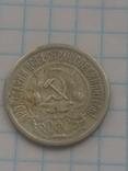 РСФСР 15 копеек 1921 года, фото №6