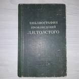 Библиография произведений Л.Н. Толстого 1955, фото №2