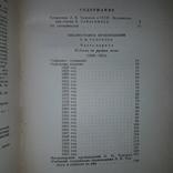 Библиография произведений Л.Н. Толстого 1955, фото №11