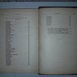 Библиография произведений Л.Н. Толстого 1955, фото №12