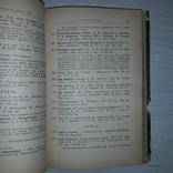 Библиография произведений Л.Н. Толстого 1955, фото №13