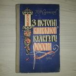 История книжной культуры России 1964 Старорусская книга, фото №2