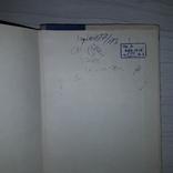 История книжной культуры России 1964 Старорусская книга, фото №7