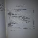 История книжной культуры России 1964 Старорусская книга, фото №8