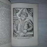История книжной культуры России 1964 Старорусская книга, фото №11