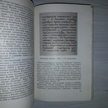 История книжной культуры России 1964 Старорусская книга, фото №12