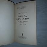 Книга в России 1725-1740 С.П. Луппов 1976 Тираж 9000, фото №4