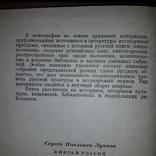 Книга в России 1725-1740 С.П. Луппов 1976 Тираж 9000, фото №5