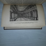 Книга в России 1725-1740 С.П. Луппов 1976 Тираж 9000, фото №7