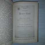 Книга в России 1725-1740 С.П. Луппов 1976 Тираж 9000, фото №11