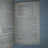 Книга в России 1725-1740 С.П. Луппов 1976 Тираж 9000, фото №13
