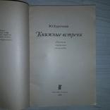 Книжные встречи Рассказы советского книголюба 1981, фото №4