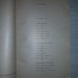 Книжные встречи Рассказы советского книголюба 1981, фото №5
