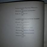 Книжные встречи Рассказы советского книголюба 1981, фото №6