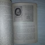 Книжные встречи Рассказы советского книголюба 1981, фото №8