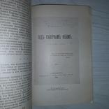 Книжные встречи Рассказы советского книголюба 1981, фото №10